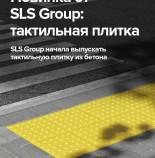 Новинка от SLS Group: тактильная плитка