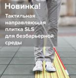 Новинка! Тактильная направляющая плитка SLS для безбарьерной среды
