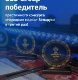 SLS Group победитель престижного конкурса «Народная марка» Беларуси в третий раз!
