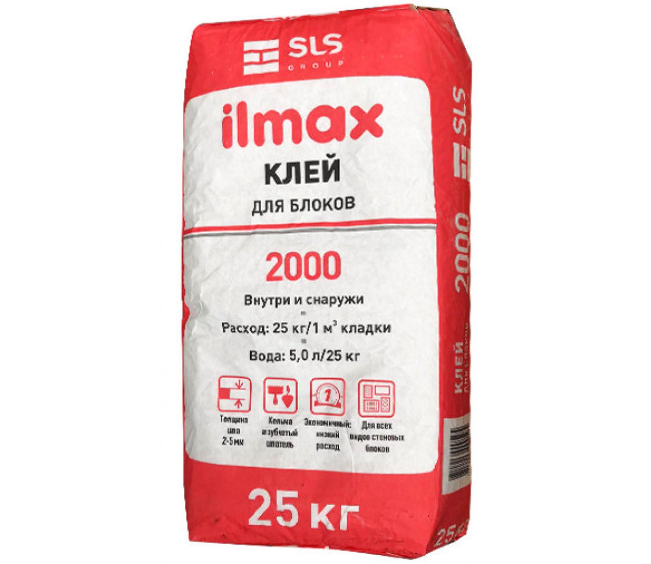 «Ilmax 2000» Для блоков